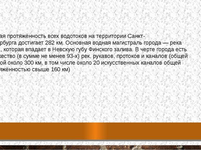 Общая протяжённость всех водотоков на территорииСанкт-Петербургадостигает 2...