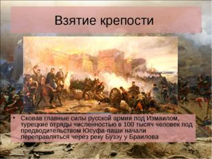 Взятие крепости Сковав главные силы русской армии подИзмаилом, турецкие отря