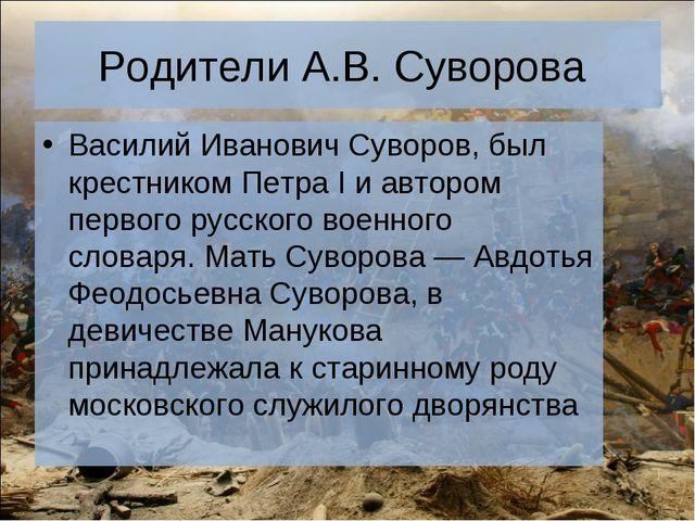 Родители А.В. Суворова Василий Иванович Суворов, был крестникомПетра Iи авт...