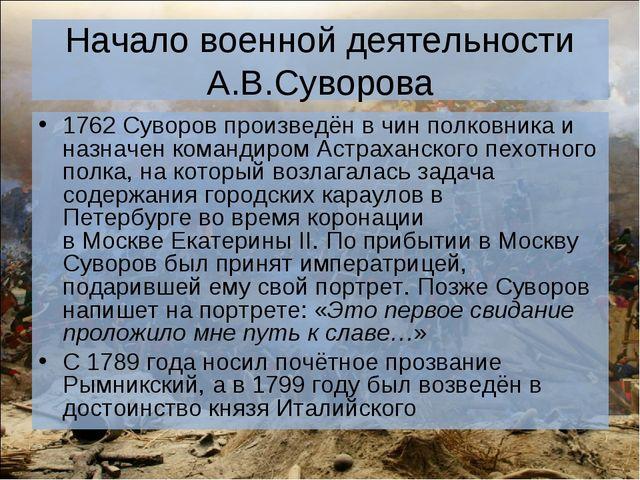 Начало военной деятельности А.В.Суворова 1762Суворов произведён в чинполков...