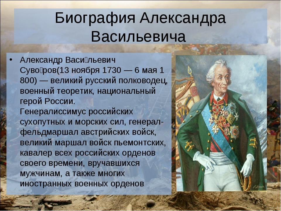 Биография Александра Васильевича Александр Васи́льевич Суво́ров(13ноября173...