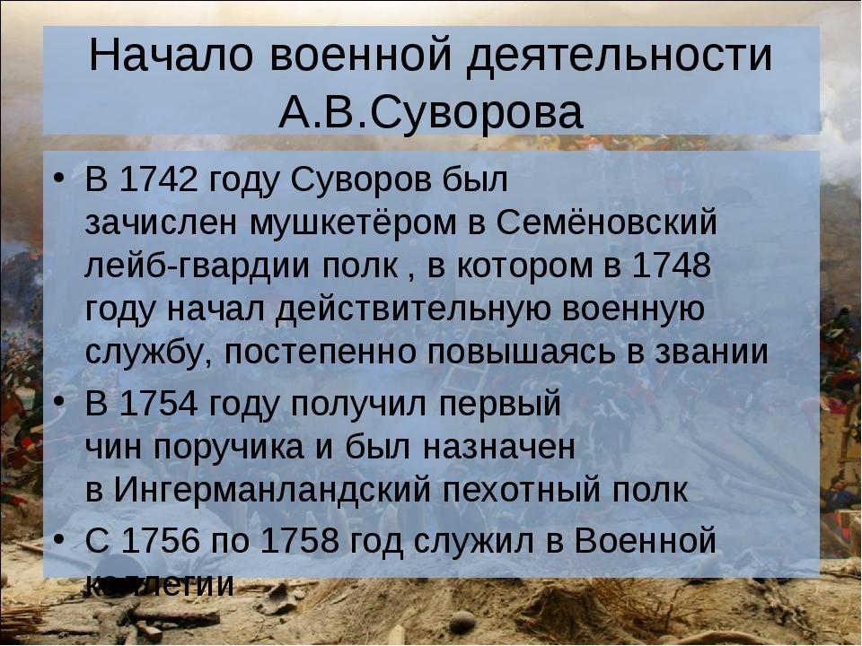 Начало военной деятельности А.В.Суворова В 1742 году Суворов был зачисленмуш...
