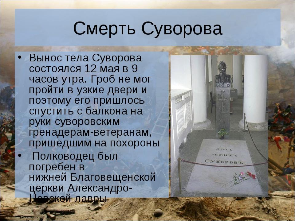 Смерть Суворова Вынос тела Суворова состоялся 12 мая в 9 часов утра. Гроб не...