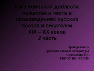 Тема воинской доблести, мужества и чести в произведениях русских поэтов и пис