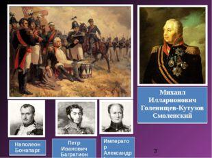 Михаил Илларионович Голенищев-Кутузов Смоленский Наполеон Бонапарт Император