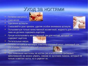 Уход за ногтями Питание матрикса Смягчение. Удаление кутикулы. Смазывайте рук