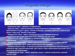 Форма лица 1.Овальное лицо - принято за идеальное. 2.Круглое лицо - горизонта