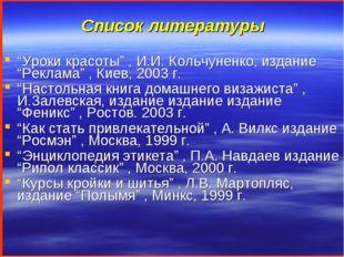 """Список литературы """"Уроки красоты"""" , И.И. Кольчуненко, издание """"Реклама"""" , Ки"""