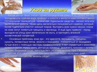 Уход за руками Мытье рук не такая элементарная процедура как кажется на первы