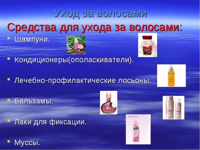 Уход за волосами Средства для ухода за волосами: Шампуни. Кондиционеры(ополас...