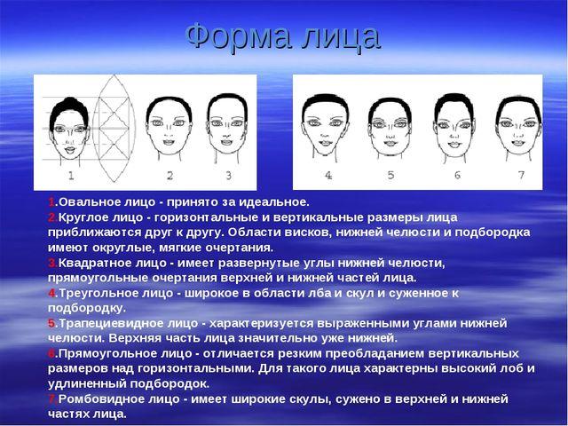 Форма лица 1.Овальное лицо - принято за идеальное. 2.Круглое лицо - горизонта...