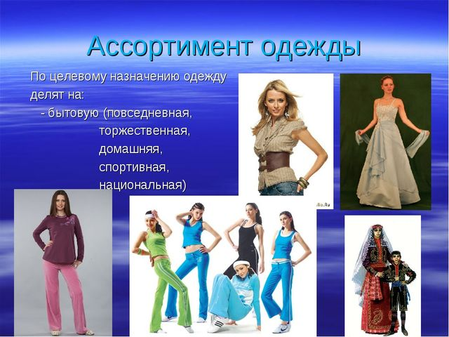 Ассортимент одежды По целевому назначению одежду делят на: - бытовую (повседн...