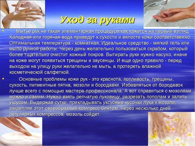 Уход за руками Мытье рук не такая элементарная процедура как кажется на первы...