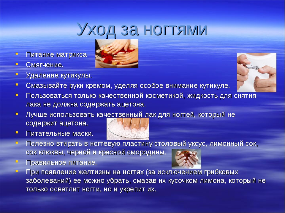 Уход за ногтями Питание матрикса Смягчение. Удаление кутикулы. Смазывайте рук...