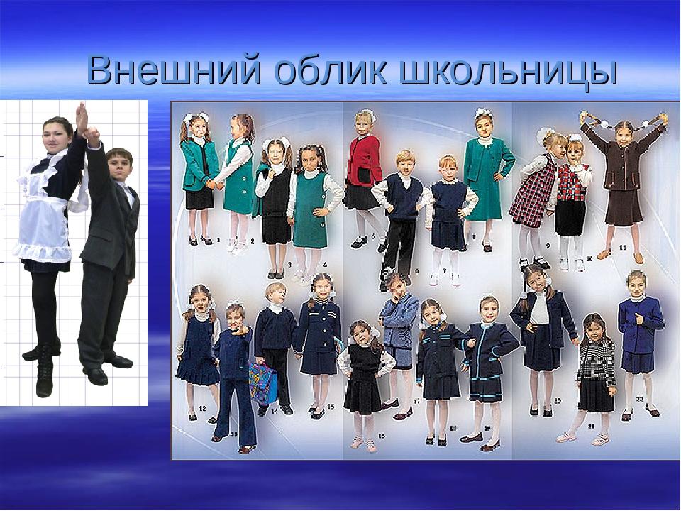 Внешний облик школьницы