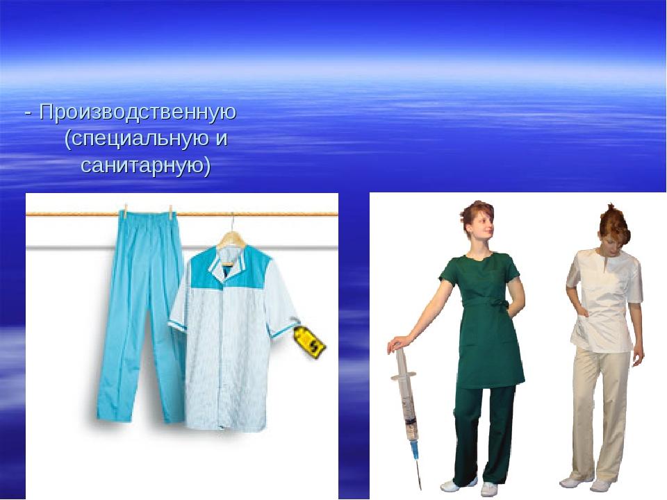 - Производственную (специальную и санитарную)
