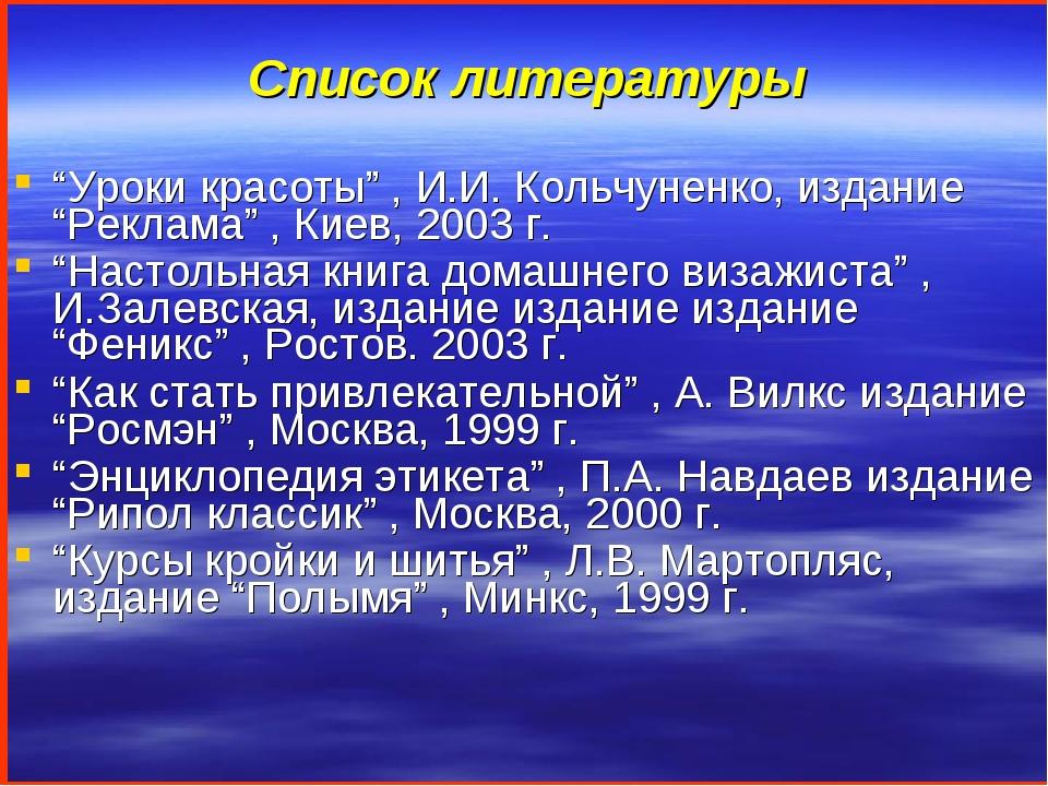 """Список литературы """"Уроки красоты"""" , И.И. Кольчуненко, издание """"Реклама"""" , Ки..."""