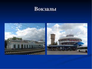 Вокзалы