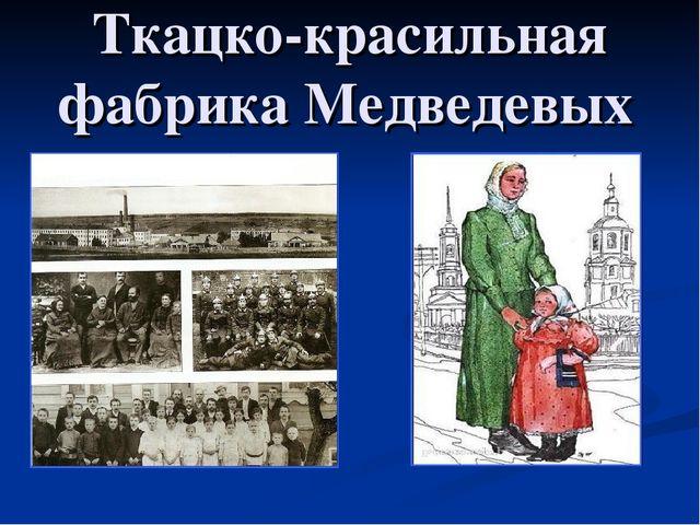 Ткацко-красильная фабрика Медведевых