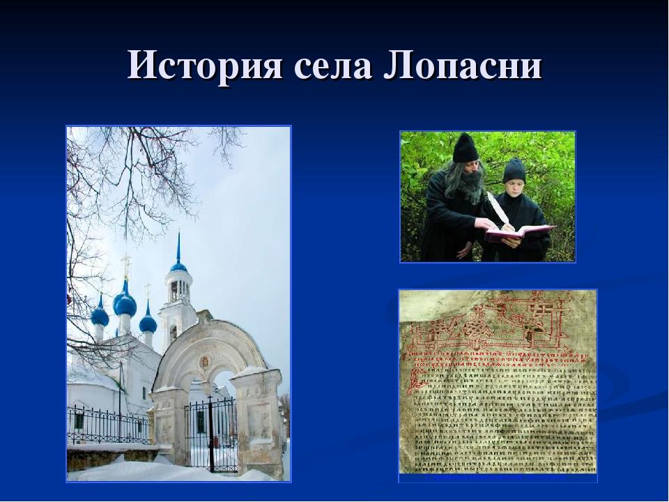 История села Лопасни