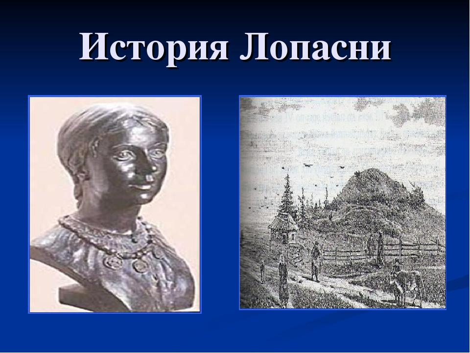История Лопасни