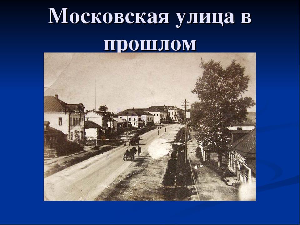 Московская улица в прошлом