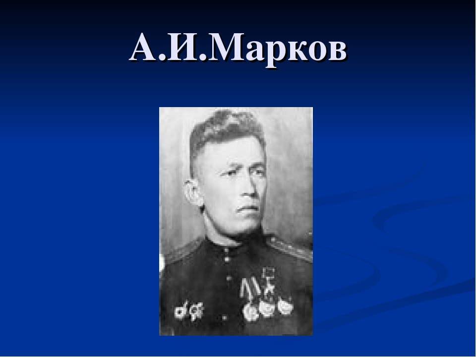 А.И.Марков