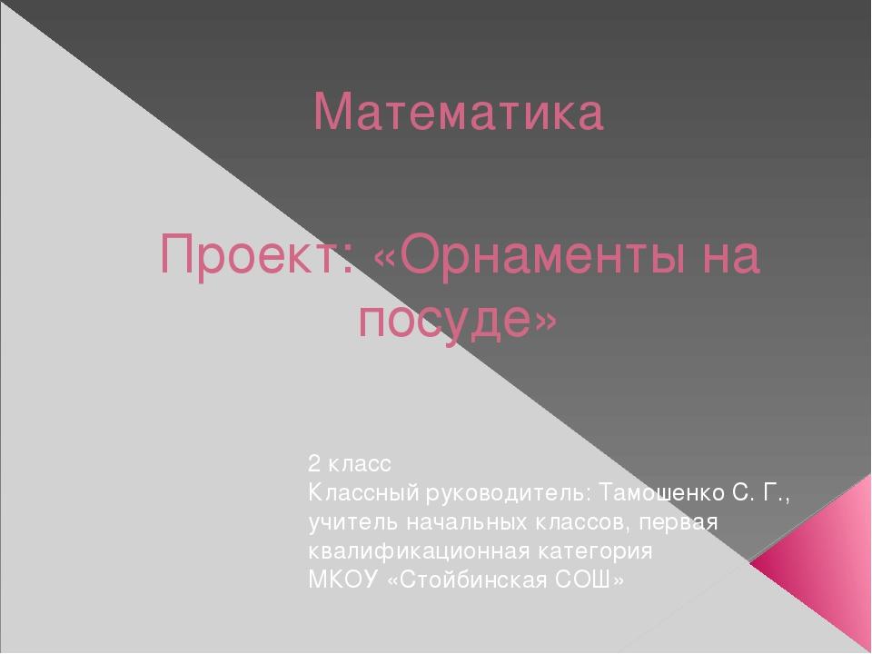 Математика Проект: «Орнаменты на посуде» 2 класс Классный руководитель: Тамош...