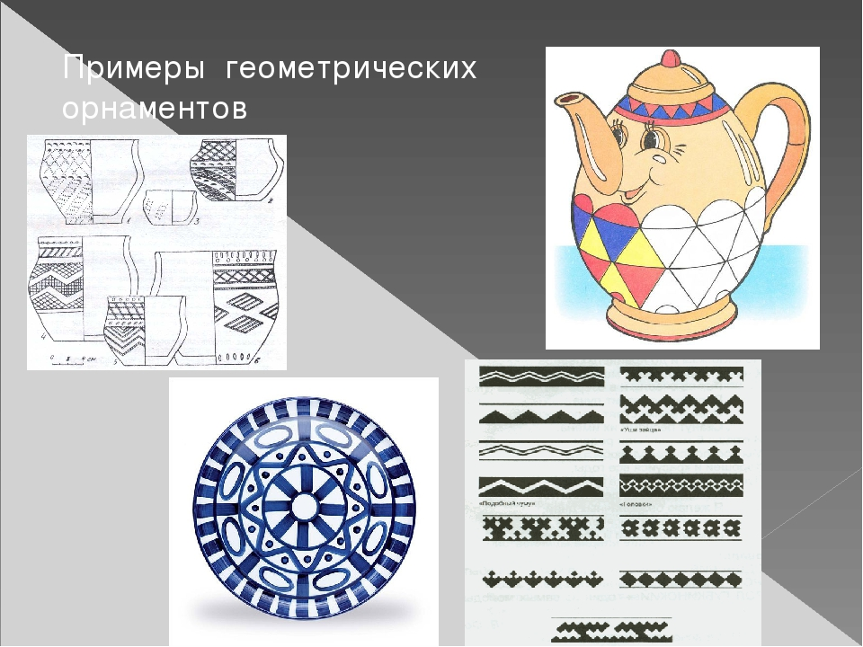 Примеры геометрических орнаментов