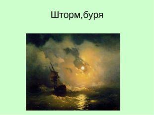 Шторм,буря