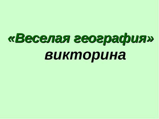 «Веселая география» викторина