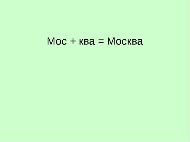 Мос + ква = Москва