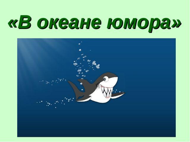 «В океане юмора»