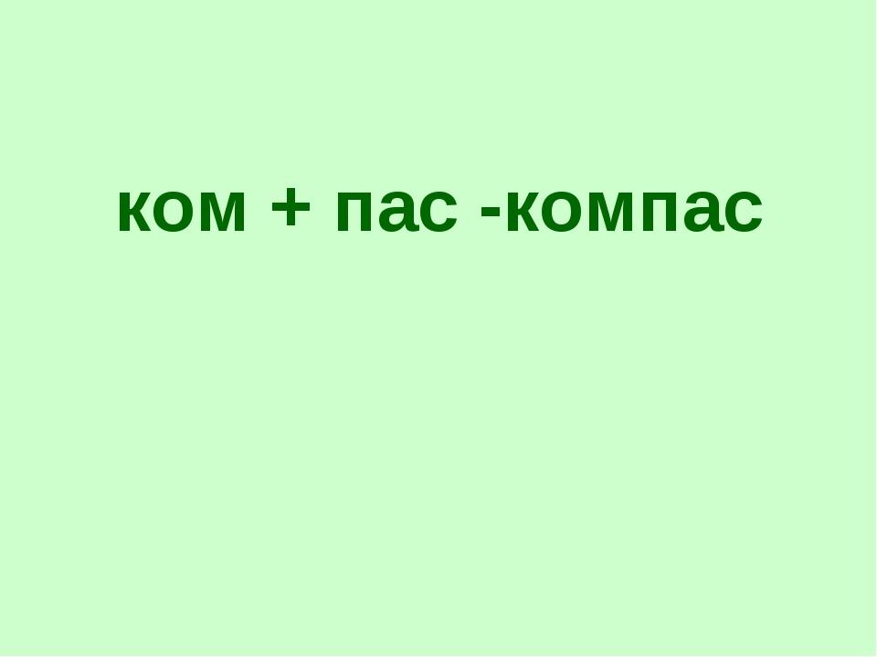 ком + пас -компас