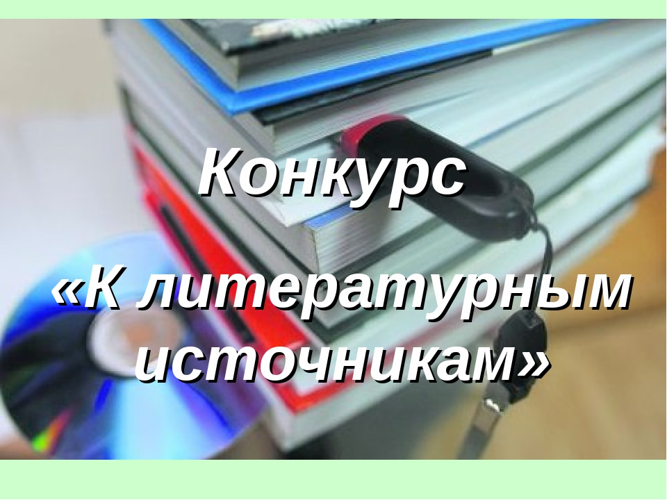 Конкурс «К литературным источникам»