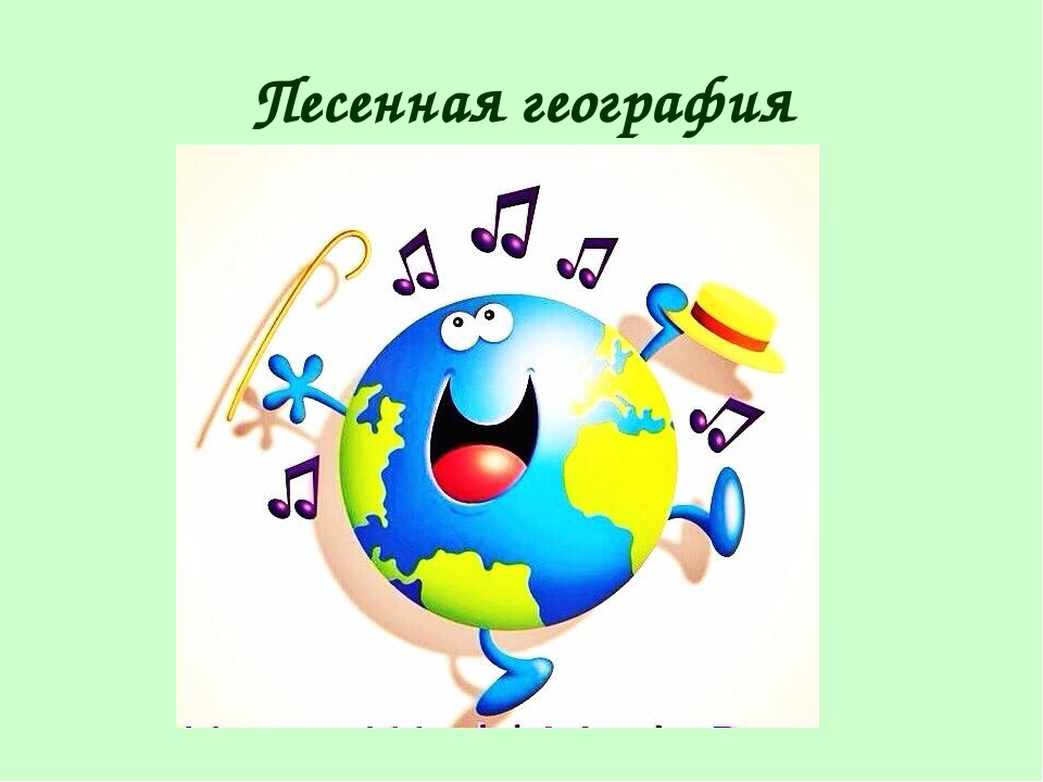 Песенная география