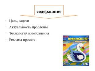 Цель, задачи Актуальность проблемы Технология изготовления Реклама проекта со