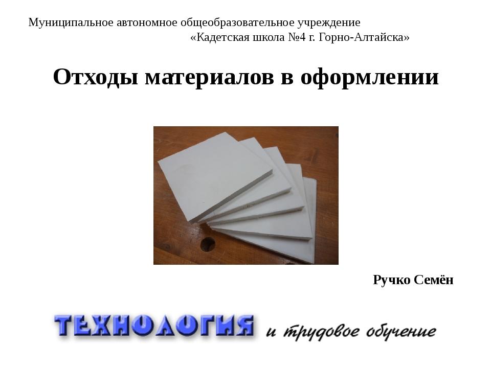 Отходы материалов в оформлении Муниципальное автономное общеобразовательное у...