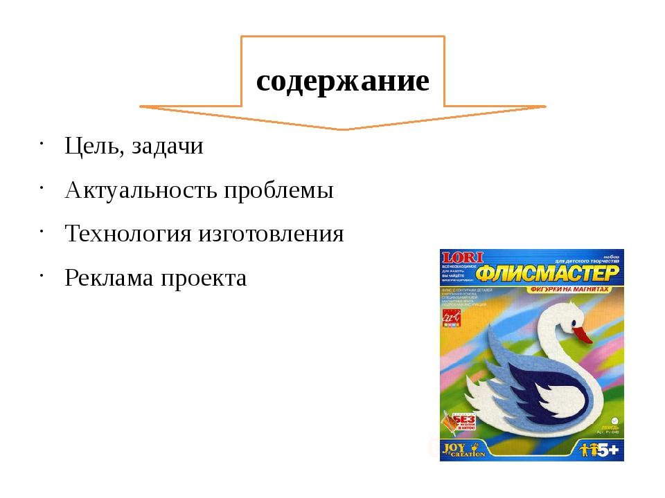 Цель, задачи Актуальность проблемы Технология изготовления Реклама проекта со...