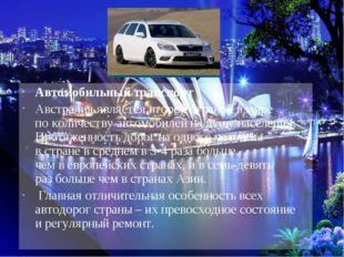 Автомобильный транспорт Австралия является второй страной вмире поколичеств