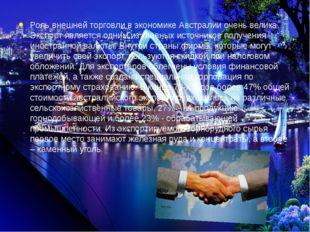 Роль внешней торговли в экономике Австралии очень велика. Экспорт является о