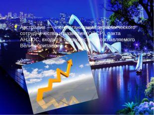 Австралия — член организации экономического сотрудничества и развития (ОЭСР)