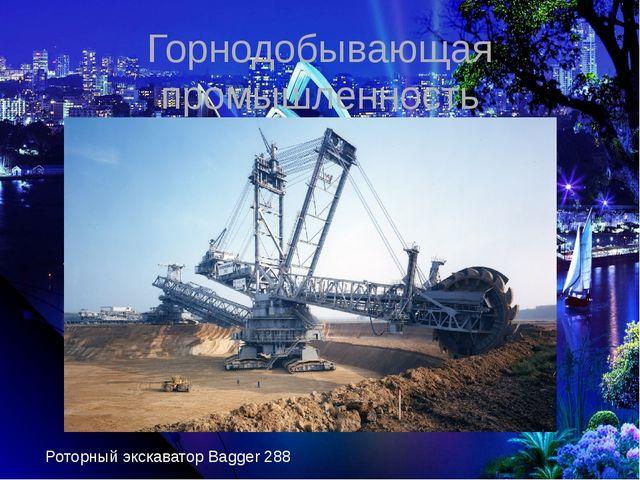 Горнодобывающая промышленность Роторный экскаватор Bagger 288