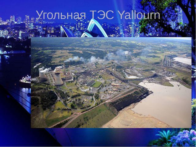 Угольная ТЭС Yallourn