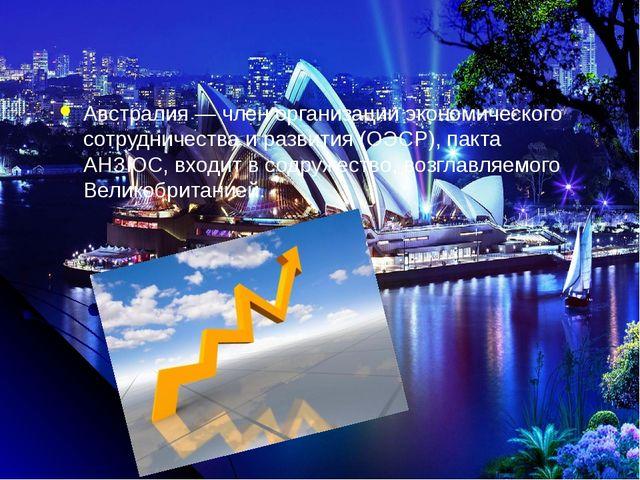 Австралия — член организации экономического сотрудничества и развития (ОЭСР)...