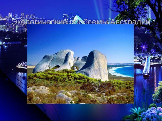 Экологические проблемы Австралии