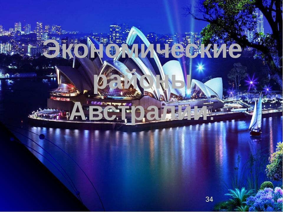 Экономические районы Австралии.