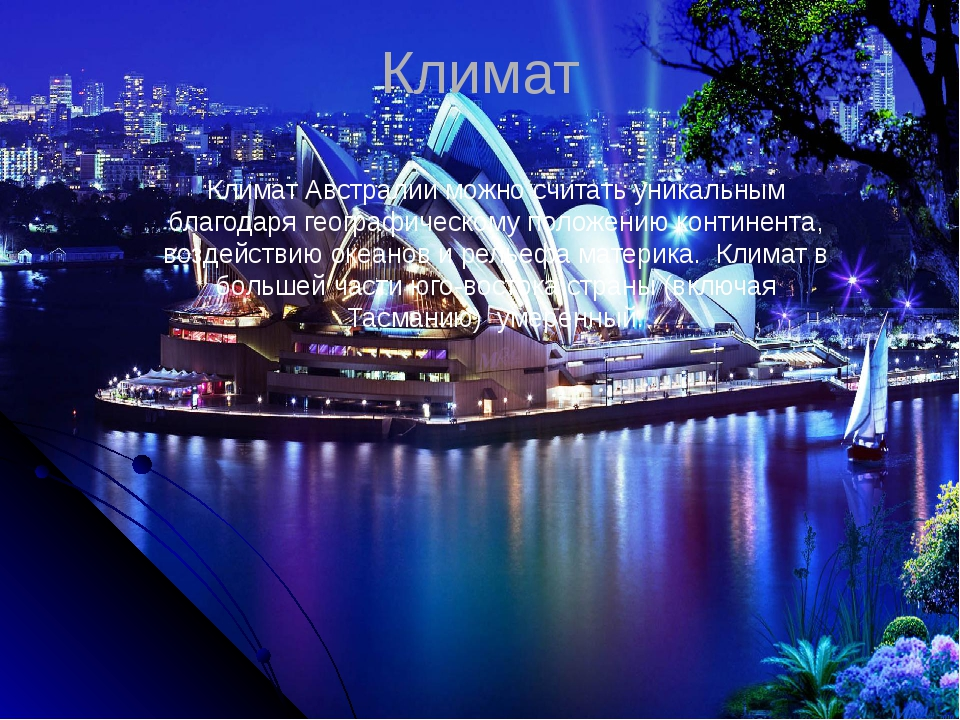Климат Климат Австралии можно считать уникальным благодаря географическому по...