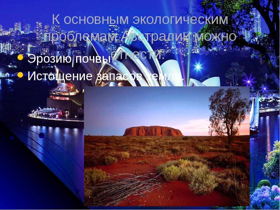 К основным экологическим проблемам Австралии можно отнести: Эрозию почвы Исто...