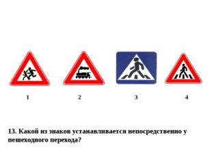 13. Какой из знаков устанавливается непосредственно у пешеходного перехода? 1